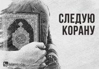 Неотступное следование Благородному Корану (Часть 1)