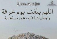 Сегодня – День Арафа
