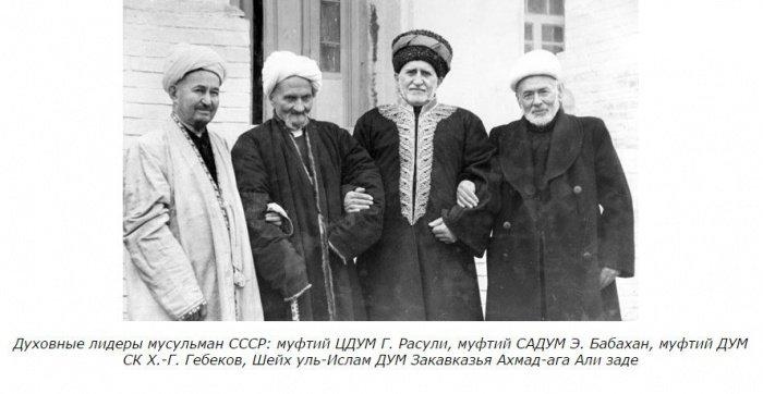 Духовные лидеры мусульман СССР. Источник фото ИД Медина, 2012 год.