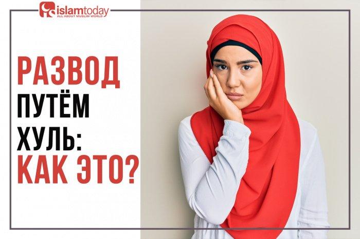 По исламу у женщин есть возможность получить развод путём хуль (Фото: shutterstock.com).
