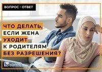 Что делать, если жена уходит к родителям без разрешения?