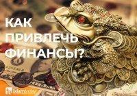 Как привлечь финансы без денежной жабы, фен-шуя и тренингов о богатстве?