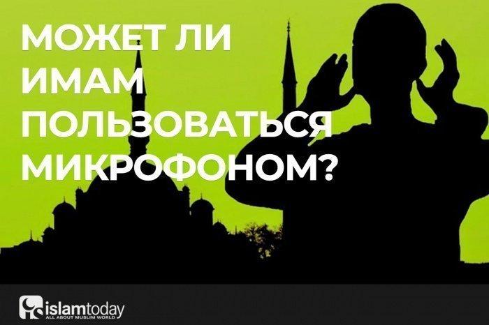 Все эти разговоры, что должен быть исключительно живой голос имама или муадзина, не более, чем признак невежества людей (Фото: islamnur.ru).