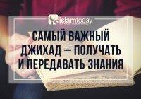 Самый важный джихад – это получать и передавать знания