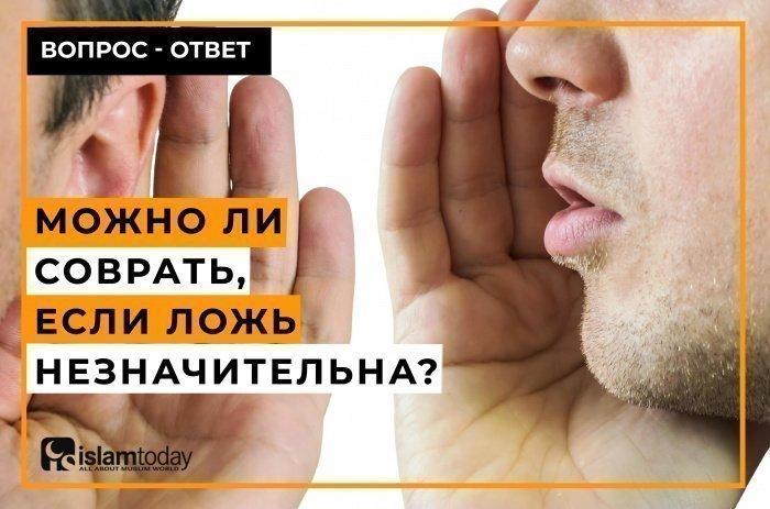 Ложь не к лицу верующему человеку (Фото: sib.fm)