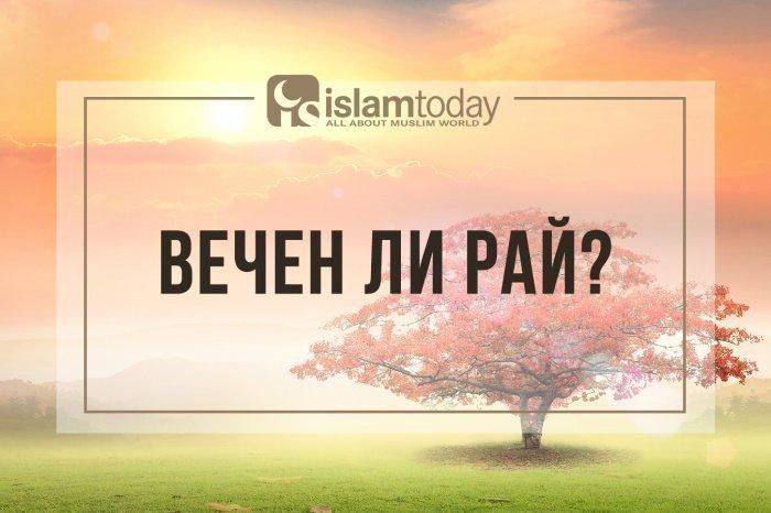 Эти аяты и хадисы содержат ясные разъяснения по вопросу вечности Рая (Фото: shutterstock.com).