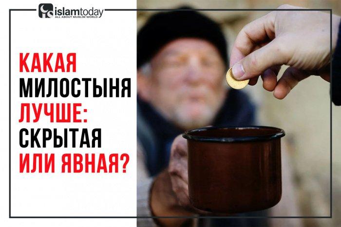 В своей основе скрытая милостыня лучше публичной (Фото: ru.publika.md)