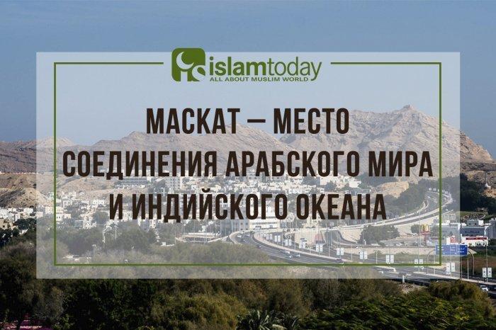Добро пожаловать в Маскат, столицу Омана! (Фото: Дарья Сиротина, livejournal.com).