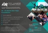 KazanSummit 2021 стартует в столице Татарстана