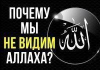 Почему Аллах невидим?
