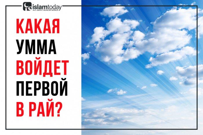 Вам станет ясно, почему первой уммой, которая войдет в Райскую обитель, будет именно эта умма (Фото: retell.in)