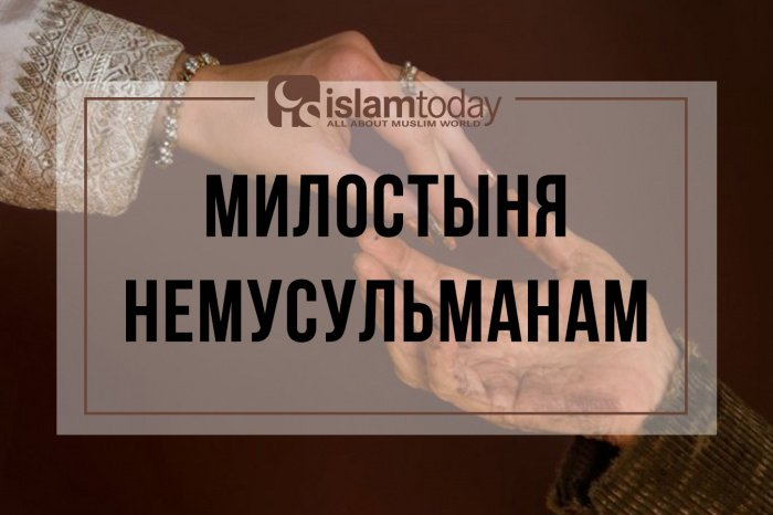 Толкователи Корана пишут, что мусульмане отказывали в милостыне язычникам и представителям иных религий (Фото: autogear.ru)