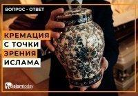 Кремация с точки зрения ислама