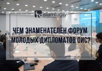 Дипломатия в постковидном мире, взаимоотношения России и стран ОИС