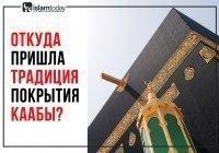 Откуда пришла традиция покрывать Каабу?
