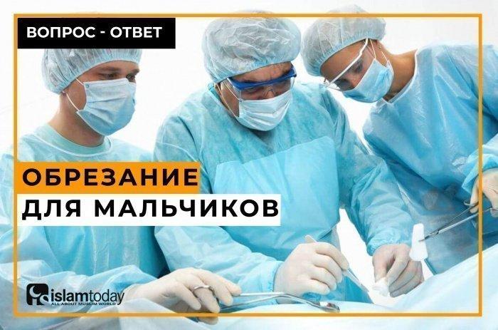 Мужское обрезание – это сунна (Фото: formula-zd.ru).