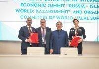 На KazanSummit подписали более 20 соглашений