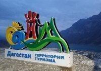 В Дагестане выпустили памятку для туристов