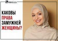 Halal lifestyle: права жены по отношению к мужу