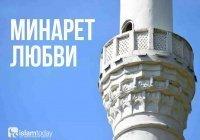 Минарет любви: история одной литовской мечети
