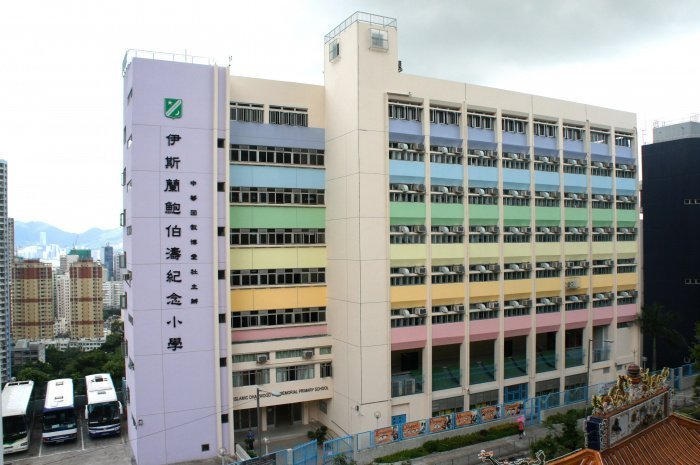 Исламская начальная школа имени Дхарвуда По. Гонконг (Фото: wikipedia.org).