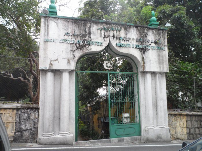 Ворота над входом на территорию мечети и мусульманского кладбища. Макао (Фото: wikipedia.org).
