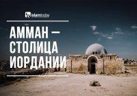 Гостеприимный Амман: всё ли мы знаем о столице Иордании?