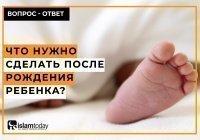 Первым делом: что нужно сделать после рождения ребенка