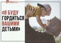 Наставление пятницы: «В день киямата я буду гордиться вашими детьми»