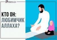 Кого Всевышний Аллах называет Своим приближенным (вали)?