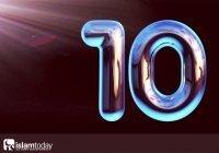 Как связано число 10 с месяцем Мухаррам?