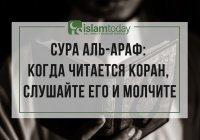 Сура аль-Араф: когда читается Коран, слушайте его и молчите