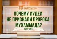 Почему иудеи не признали Мухаммада ﷺ в качестве пророка?