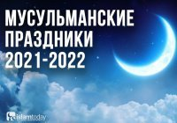 Мусульманские праздники 2021-2022 года (Календарь)