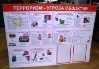 В России создано 22 центра профилактики терроризма