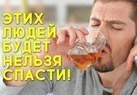 Каждый кто это выпьет, становится дураком и безумцем