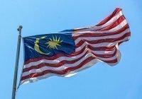 Правительство Малайзии объявило об отставке