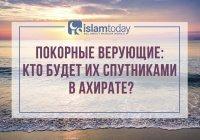 Покорные верующие: кто будет их спутниками в Ахирате?