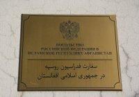 «Талибан» взял под охрану посольство России в Кабуле