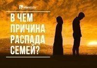 В чем причина распада мусульманских семей?