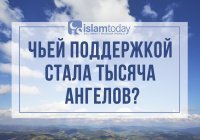 Кого поддержал Аллах тысячей ангелов?
