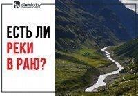 Есть ли реки в Раю?