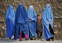 Международное сообщество будет следить за соблюдением прав женщин в Афганистане