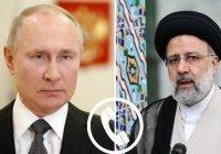 Путин обсудил Афганистан с президентом Ирана