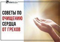 Эти советы помогут очистить сердце от грехов