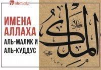 Имена Всевышнего: Аль-Малик, Аль-Куддус