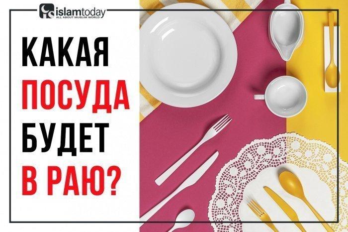 Всевышний Аллах в Коране дал описание райской посуде (Фото: elements.envato.com).