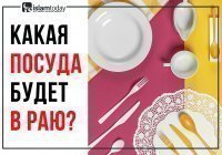 Из какой посуды будут есть и пить обитатели Рая?