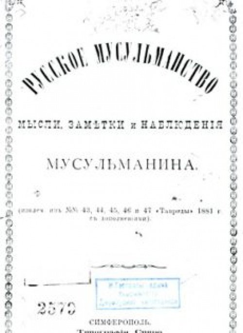 И. Гаспринский. Русское мусульманство (Фото: gasprinskylibrary.ru).