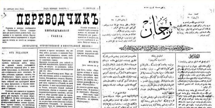 Газета «Тарджуман» (Фото: milliard.tatar).